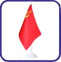 настольный флажок СССР
