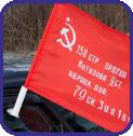 автомобильный флажок Знамя Победы