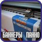 Печать баннеров и панно
