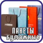 Изготовление фирменных бумажных пакетов
