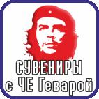 Сувениры с изображением Че Гевары
