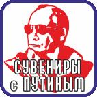 Сувениры с изображением Путина