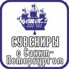 Сувениры с изображением Санкт-Петербурга